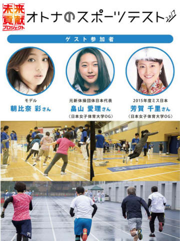 オトナのスポーツテスト2017
