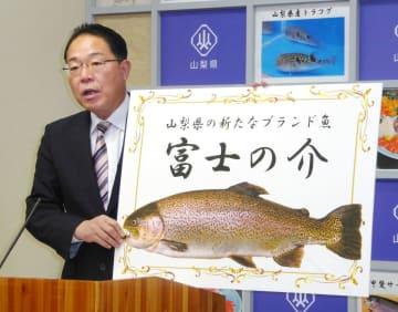 新種の魚の名前を「富士の介」と発表する山梨県の後藤斎知事=14日、山梨県庁
