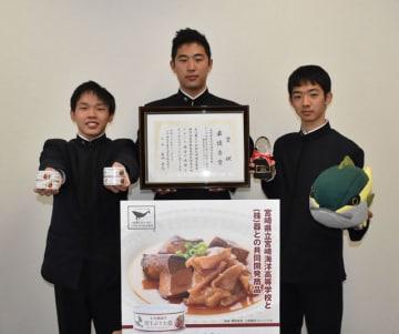 開発した缶詰「宮崎海洋 切干ぶり大根」を持ち、全国大会優勝に向け意気込む宮崎海洋高3年の(右から)黒木、宮元、溝口さん
