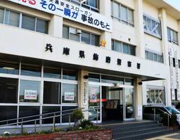兵庫県警飾磨署