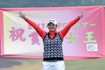 7位タイでフィニッシュし、今季の賞金女王になった鈴木愛