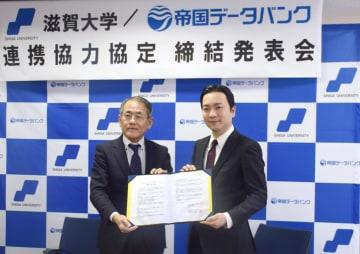 滋賀大と帝国データバンクの連携協定締結発表会=30日午前、滋賀県彦根市