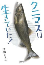 池田さんが執筆した児童書「クニマスは生きていた!」(汐文社提供)