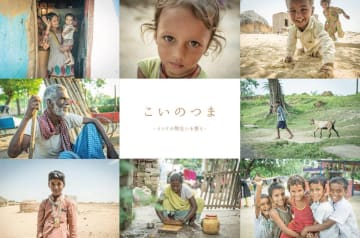 写真展では、インドの物乞いと呼ばれる人々の、生き生きとした「暮らし」と「表情」に焦点を当てた