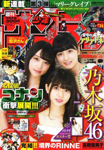 「名探偵コナン」の長期休載が発表された、13日発売の「週刊少年サンデー」