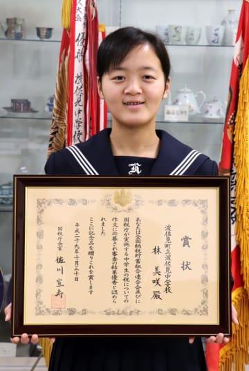 国税庁長官賞を受賞した林さん=波佐見中