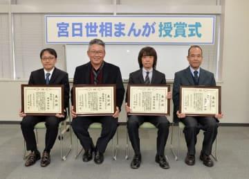 第28回宮日世相まんが年間賞に輝いた(左から)田中、西村、岩本、島田さん=16日午後、宮崎市・宮日会館