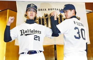 オリックスの新入団記者会見でポーズをとる田嶋大樹投手(左)と鈴木康平投手=17日、大阪市