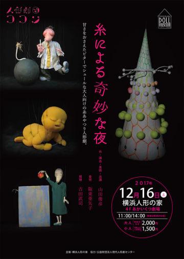 人形劇団ココン 糸による奇妙な夜 横浜人形の家