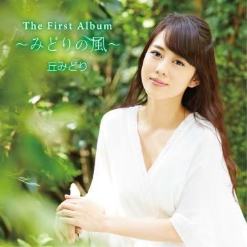 丘みどり『The First Album~みどりの風~』