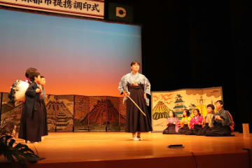 子ども狂言など披露された愛知県幸田町との姉妹都市提携調印式=10月11日、有明総合文化会館