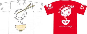 【写真右】古川さんらの作品をもとに決定したTシャツのデザイン【同左】優秀作品に輝いた古川さんのデザイン