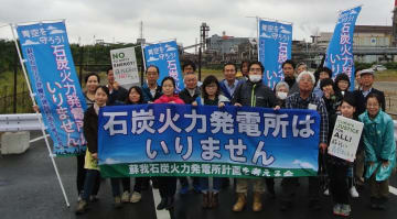 石炭火力発電所の建設に反対する住民たち