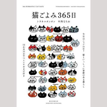 『猫ごよみ365日 ~今日はニャンの日?猫といっしょに季節のある暮らし』の表紙