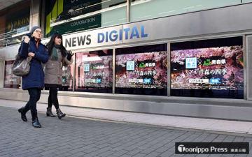 「リアル青森」のPR動画が映し出された壁面ディスプレー=東京・新橋