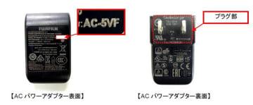 不具合があったアダプター「AC―5VF」