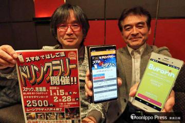 ドリンクラリーとアプリをPRする三浦社長(右)と月舘社長