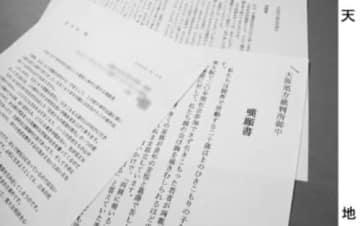 藤田真一(仮名)の減刑を求め、裁判所に提出された嘆願書
