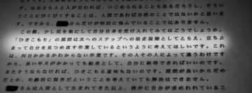 吉川修司が20代女性に宛てた手紙のコピー。ひきこもりの期間は「助走段階」だと励まし、間もなく感謝の言葉が届いた。