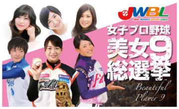 日本女子プロ野球リーグが「美女9総選挙」を実施【写真提供:日本女子プロ野球リーグ】