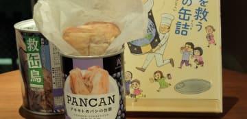 児童書『世界を救うパンの缶詰』とふわふわでブルーベリー味などで甘くておいしいパンの缶詰