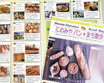 パン店などを紹介したマップ