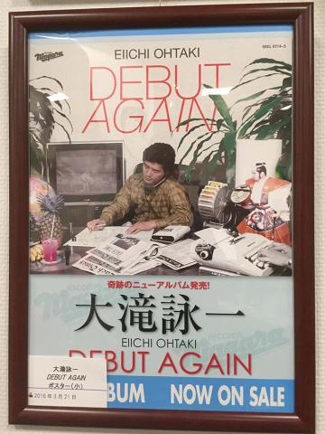 大瀧詠一 DEBUT AGAIN ポスター