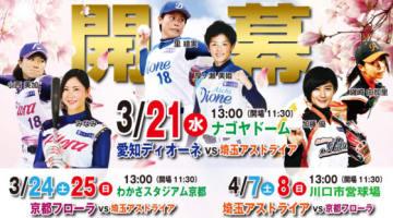 開幕戦は3月21日にナゴヤドームで行われる【写真提供:日本女子プロ野球リーグ】