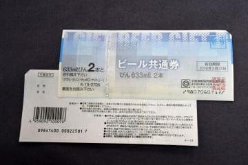 押収された偽造ビール券=小美玉市与沢の茨城空港