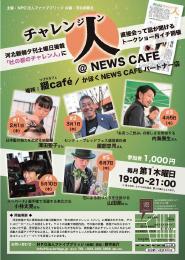 「チャレン人@NEWS CAFE」の案内チラシ