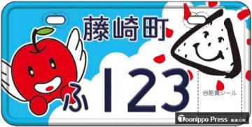 4月2日から300枚限定で交付する藤崎町のご当地ナンバー