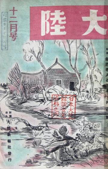 井伏作品が掲載された雑誌「大陸」1944年12月号(秦剛さん提供)