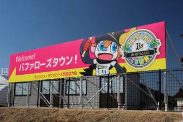 オリックスの春季キャンプ地「宮崎市清武総合運動公園」に飾られている看板【写真:広尾晃】