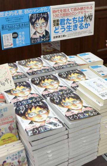 書店に並ぶ「漫画 君たちはどう生きるか」