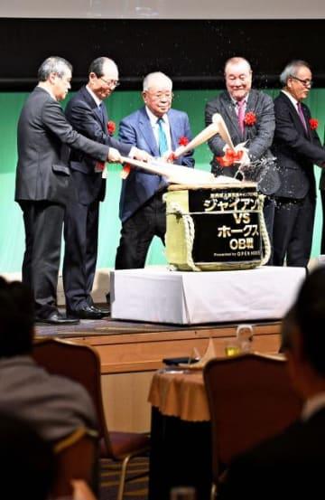 巨人とホークスのOB戦成功を祈って鏡割りする王さん(左から2人目)、野村さん(同3人目)ら関係者=9日午後、宮崎市・シーガイアコンベンションセンター