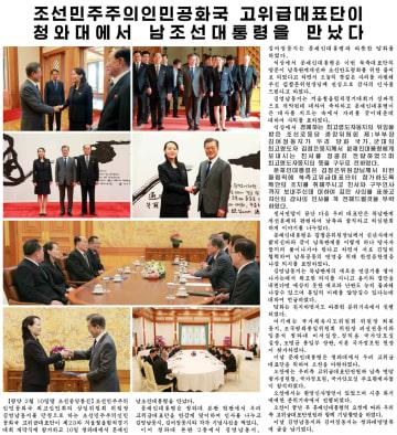 南北首脳級会談を報じた11日付の北朝鮮の労働新聞(コリアメディア提供・共同)