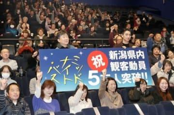 観客と記念撮影をする竹下昌男監督(中央左)と七瀬公さん=11日、新潟市西区のイオンシネマ新潟西