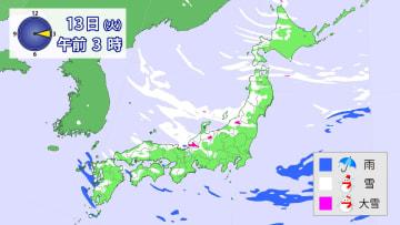 13日午前3時の雪・雨の予想。