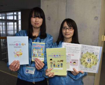 思春期の自殺を防ごうと、宮崎市が作成した冊子とステッカー