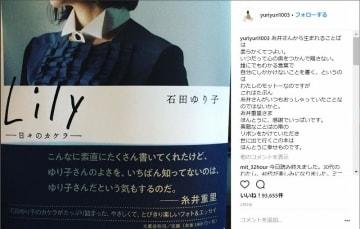 石田ゆり子(@yuriyuri1003) • Instagramから