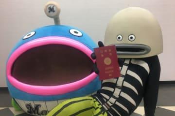 謎の魚がパスポートを取得【写真提供:千葉ロッテマリーンズ】
