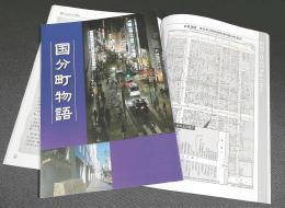 国分町の歴史を記録した記念誌「国分町物語」