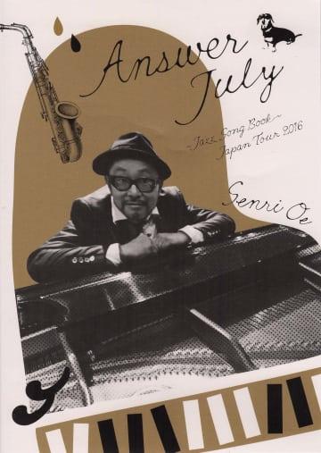 大江千里『Answer July ~Jazz Song Book~JAPAN TOUR 2016』