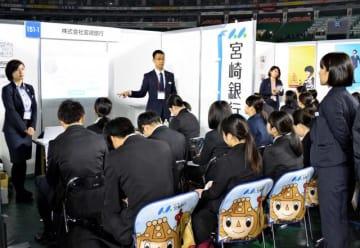 合同会社説明会に参加した宮崎銀行のブース。多くの学生たちが訪れていた=1日午前、福岡市・ヤフオクドーム