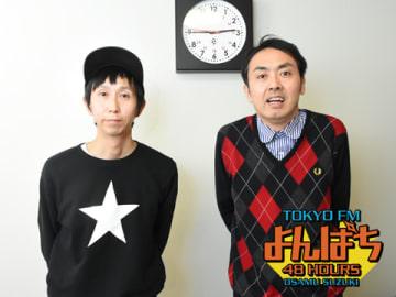 アンガールズの山根良顕さん(左)と田中卓志さん