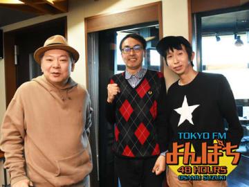 アンガールズの山根良顕さん(右)と田中卓志さん(中央)、パーソナリティの鈴木おさむ