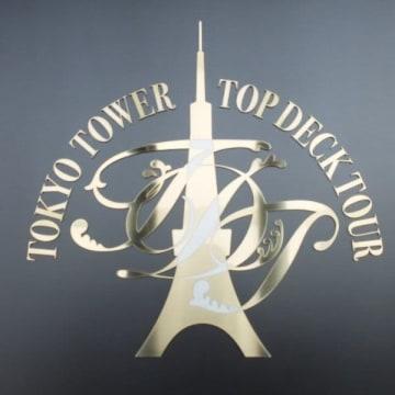 東京タワーのシルエットにトップデッキツアーの頭文字「TDT」をデザインしたロゴ