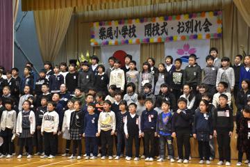 全員で合唱する子どもたち=桜川市真壁町椎尾の紫尾小