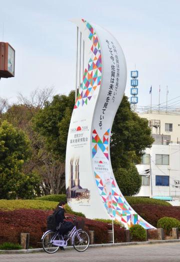 肥前さが幕末維新博覧会のキャッチコピーなどがあしらわれた大型モニュメント=佐賀市の県庁北側のくすかぜ広場