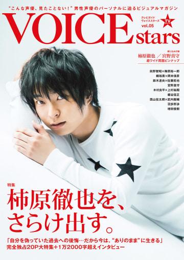 ▲「TVガイドVOICE STARS vol.5」表紙